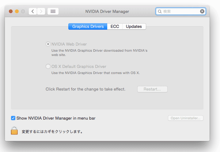 NVIDIA Driver Manager