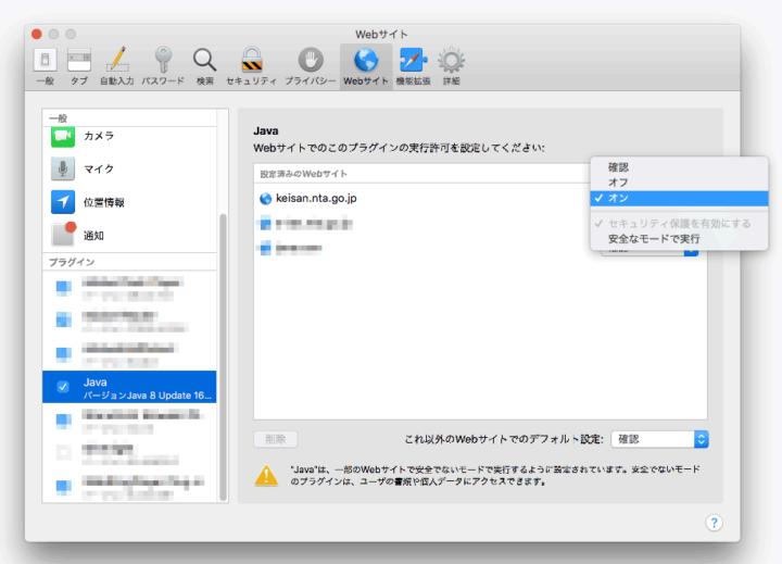 Safari 11.03で確定申告