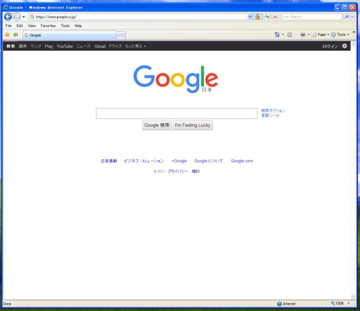 IE7でGoogleを表示