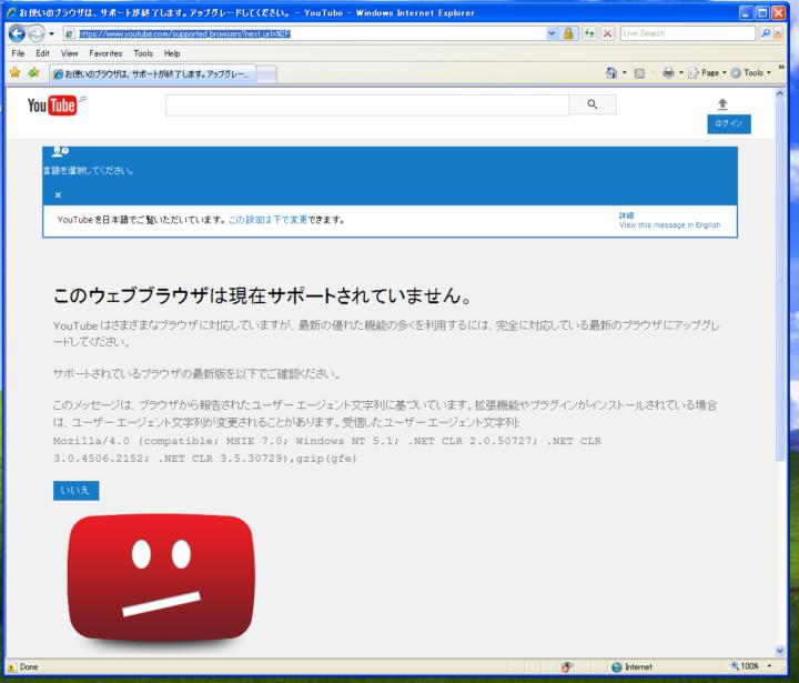 IE7でYouTubeを表示