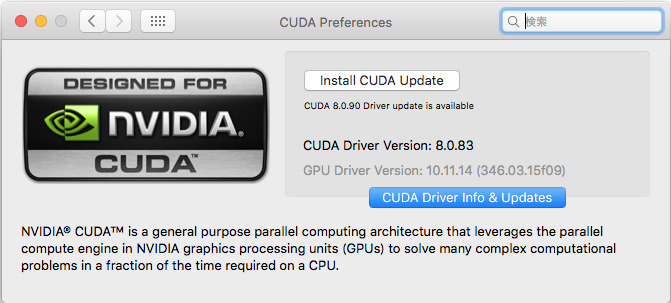 MacでCUDAドライバー
