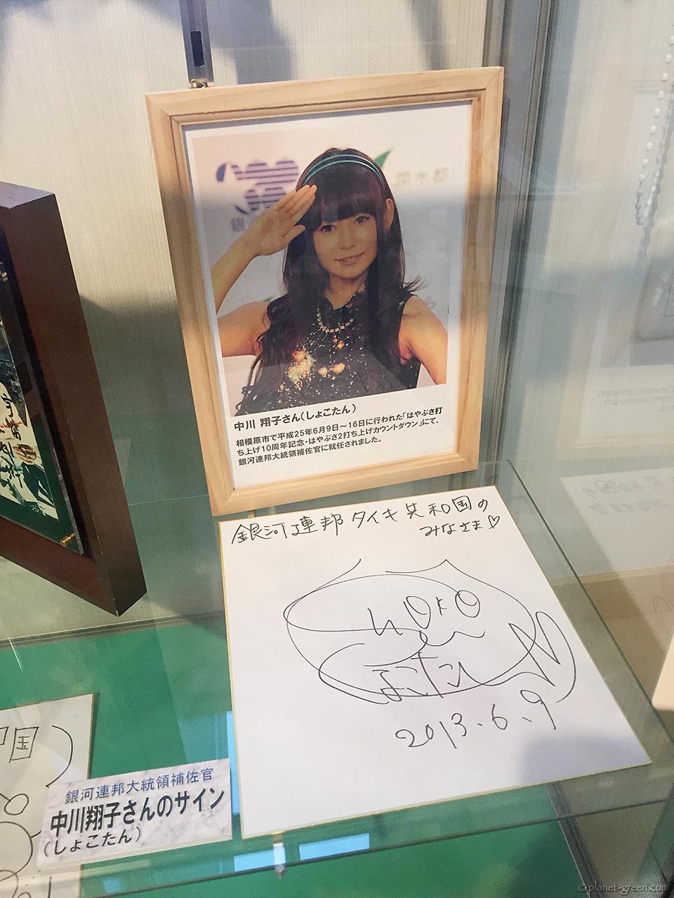 しょこたん(中川翔子さん)サイン