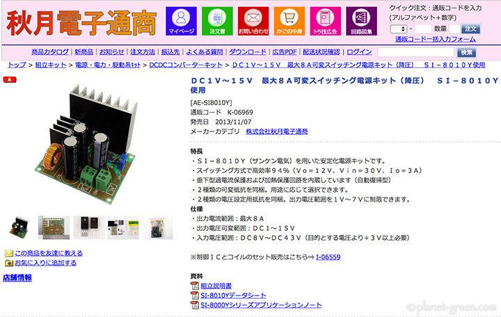 秋月電子 DC1V~15V 最大8A可変スイッチング電源キット(降圧) SI-8010Y使用