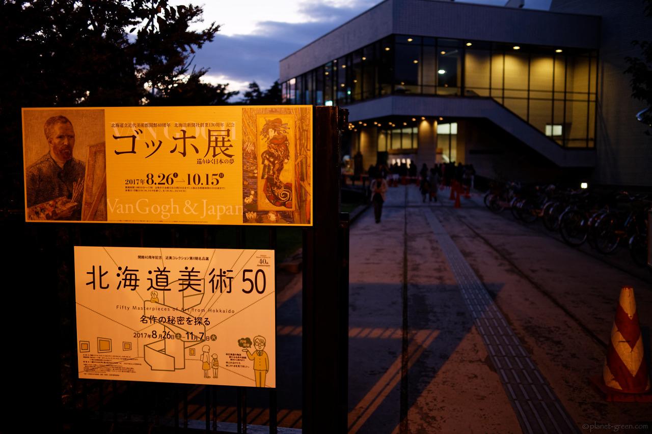 ゴッホ展(札幌)