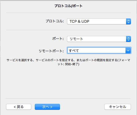 Mac+ESETのファイアーウォールでSkypeが正常動作しない時の対処