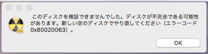 MacでBDの書き込みエラー(0x80020063)