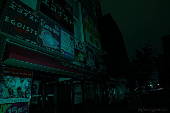 北海道地震に伴う大停電の夜/すすきのヘルス