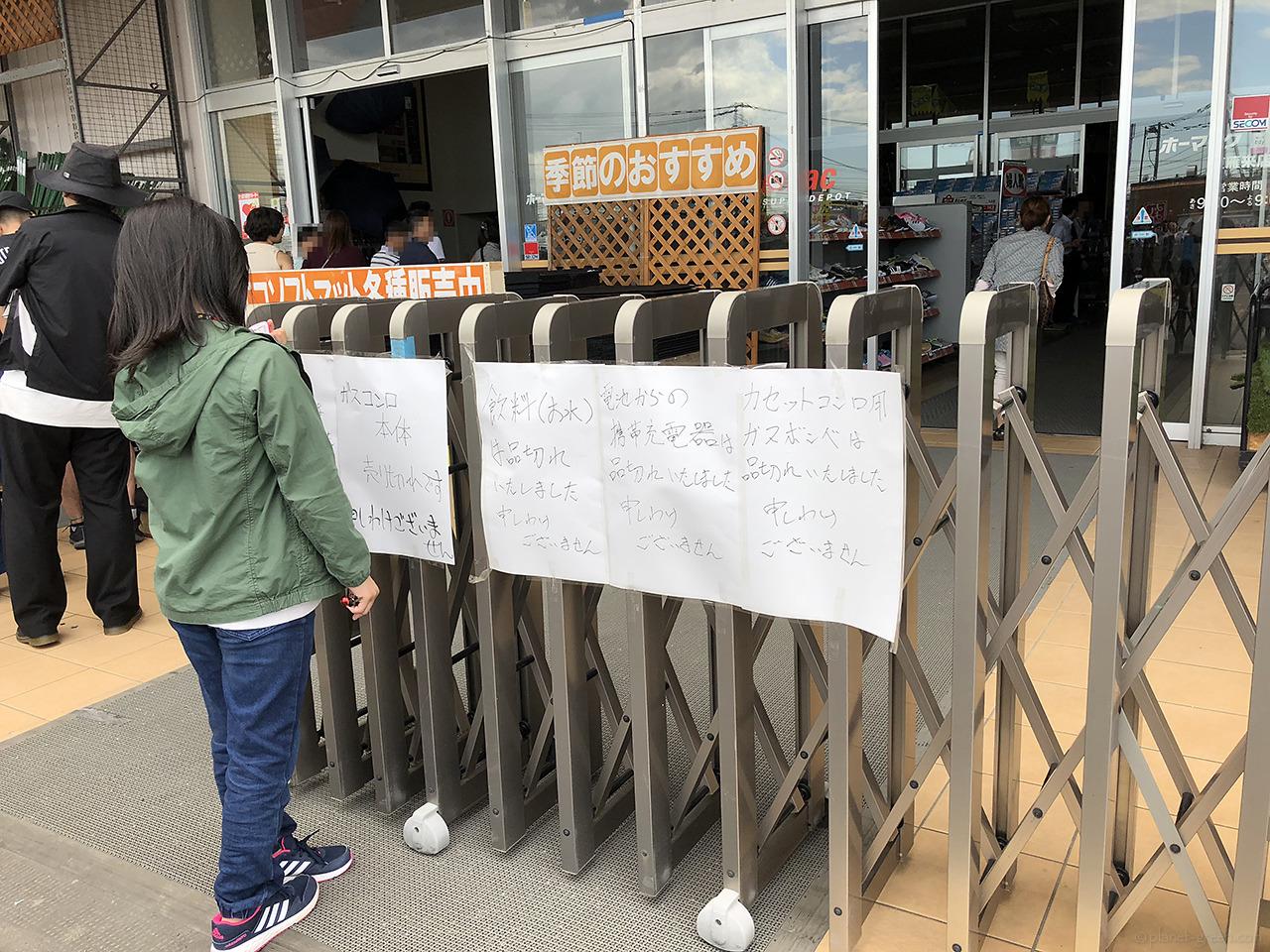 北海道胆振東部地震・ホームセンターの様子