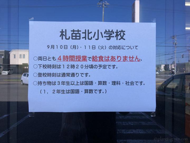 北海道胆振東部地震・休校の案内