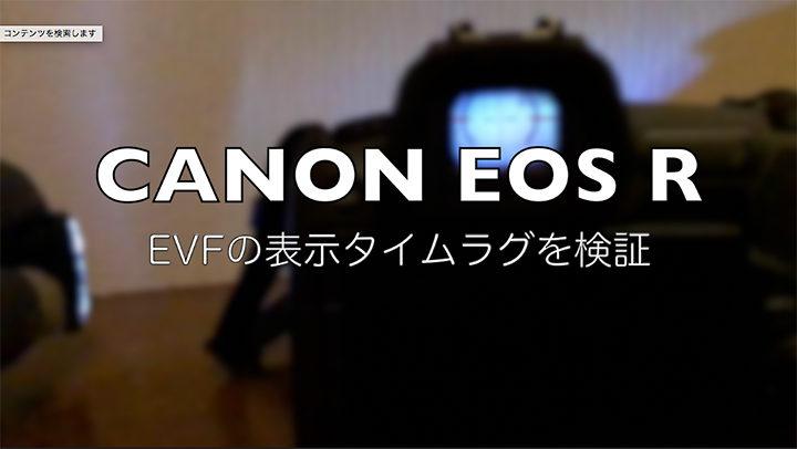 CANON EOS R / EVFの表示タイムラグを検証