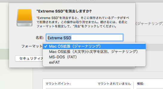 SanDisk Extreme ポータブルSSDでFileVault